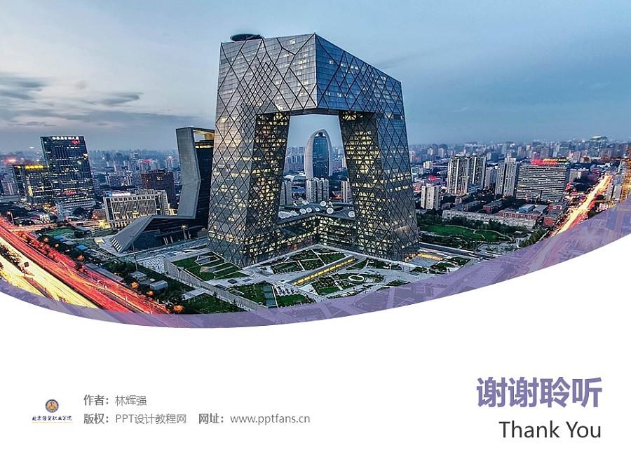 北京经贸职业学院PPT模板下载_幻灯片预览图32