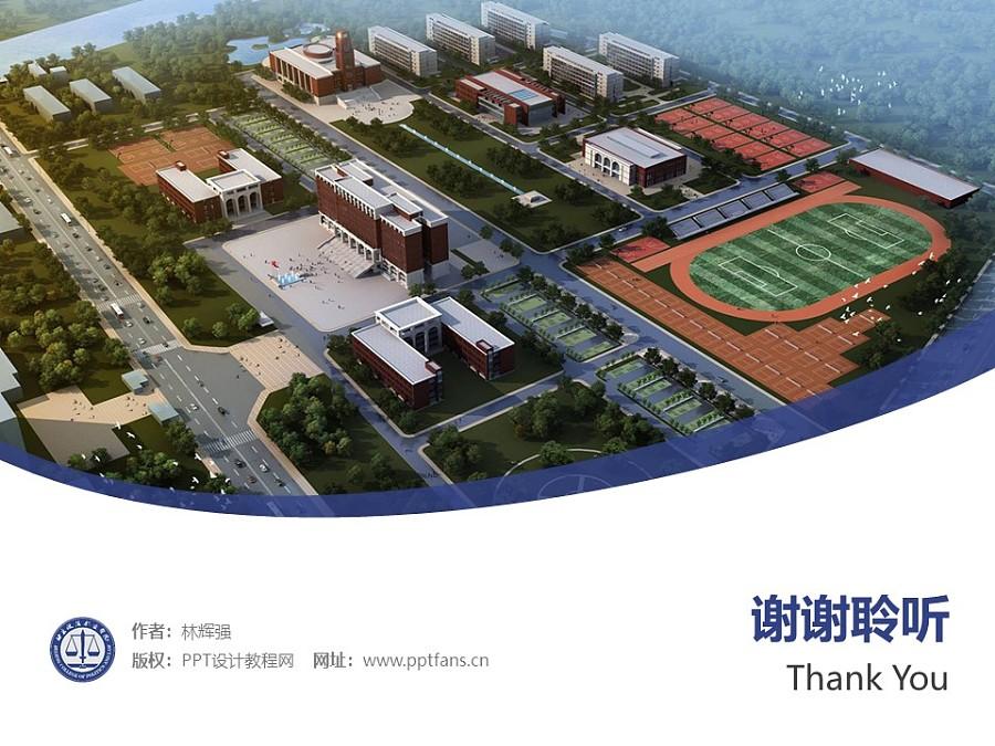 北京政法职业学院PPT模板下载_幻灯片预览图32