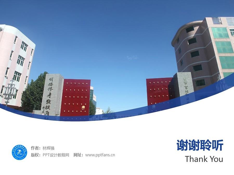 北京京北职业技术学院PPT模板下载_幻灯片预览图32