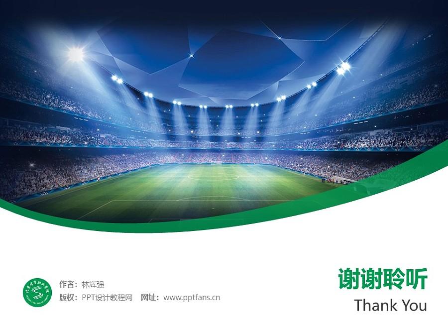 北京体育职业学院PPT模板下载_幻灯片预览图32