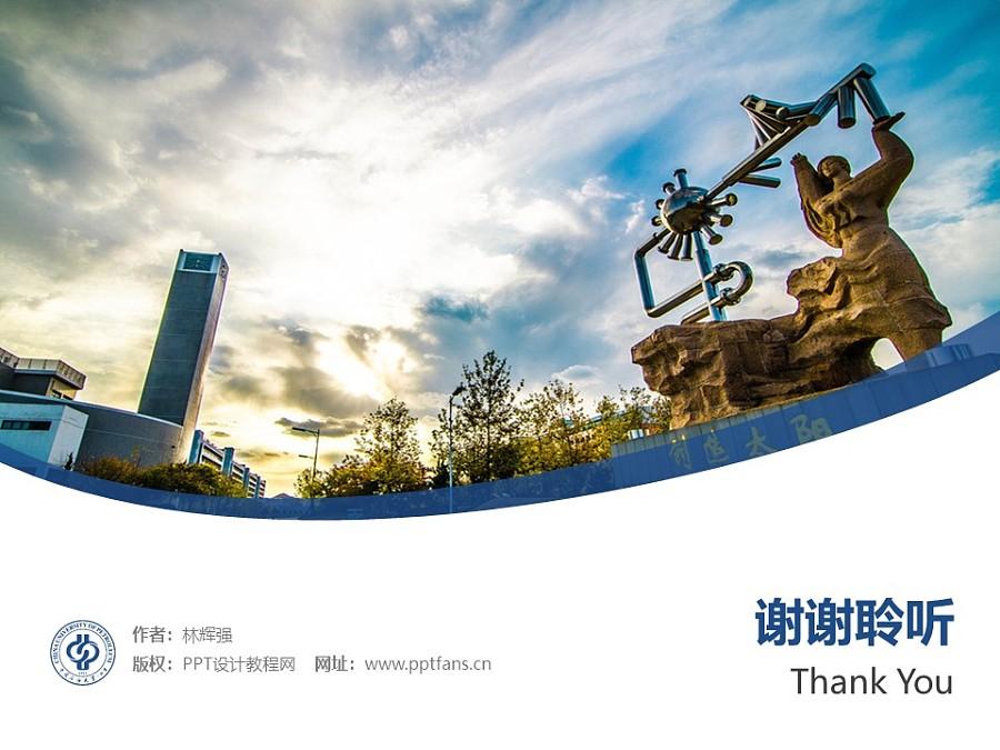 中国石油大学PPT模板下载_幻灯片预览图32