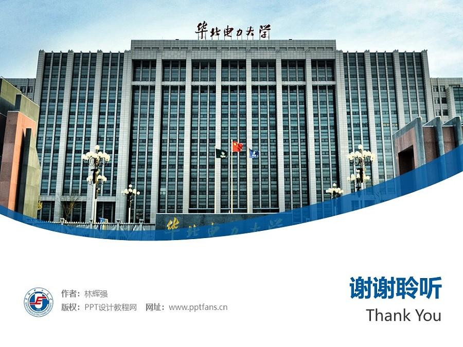 华北电力大学PPT模板下载_幻灯片预览图32