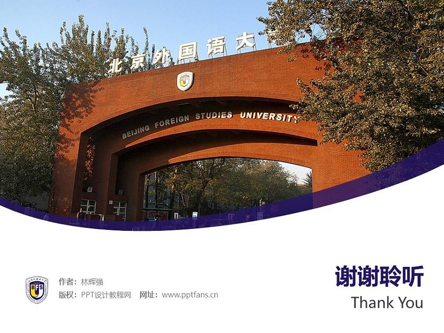北京外国语大学PPT模板下载_幻灯片预览图32