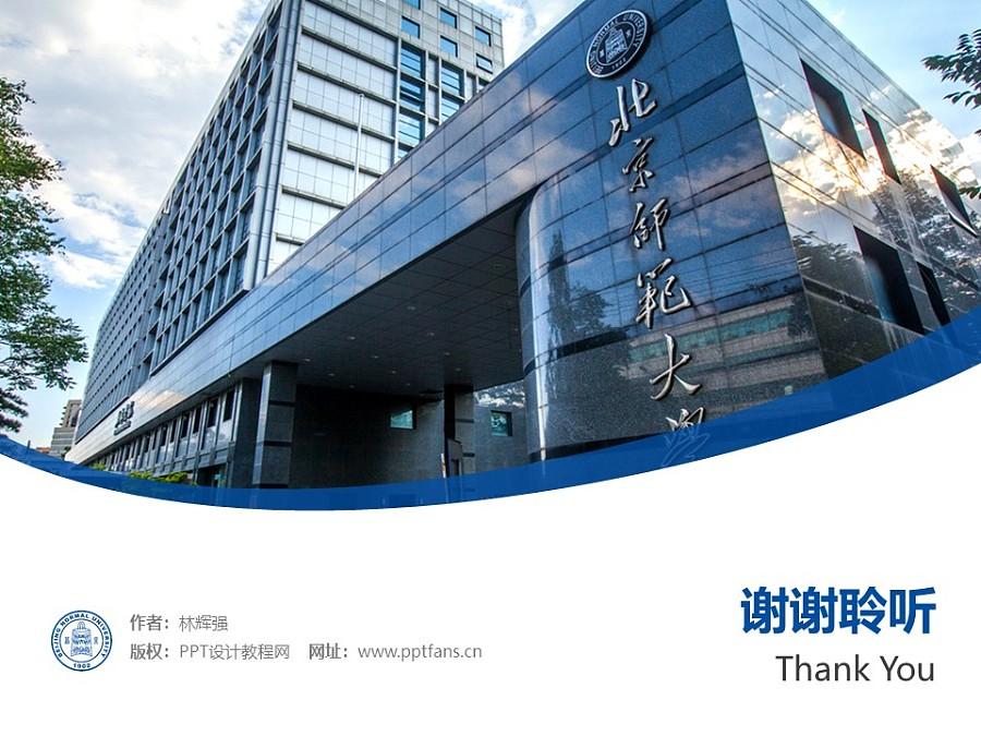 北京师范大学PPT模板下载_幻灯片预览图32