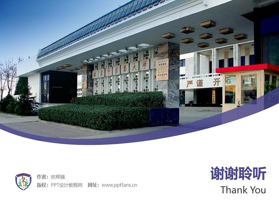 北京中医药大学PPT模板下载_幻灯片预览图32