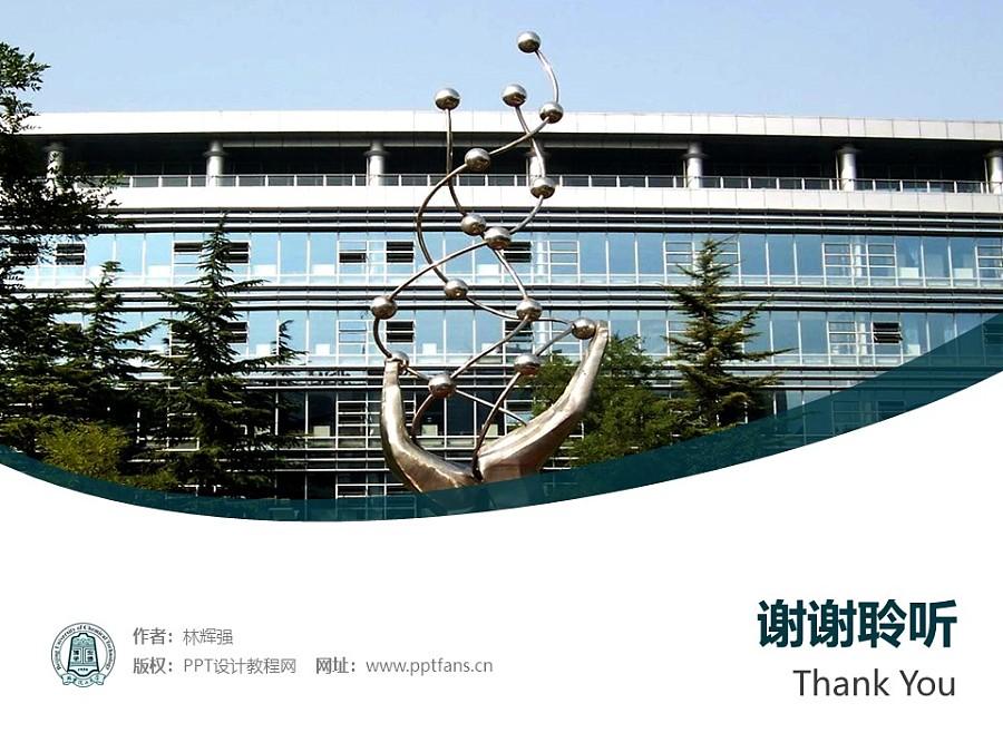北京化工大学PPT模板下载_幻灯片预览图32