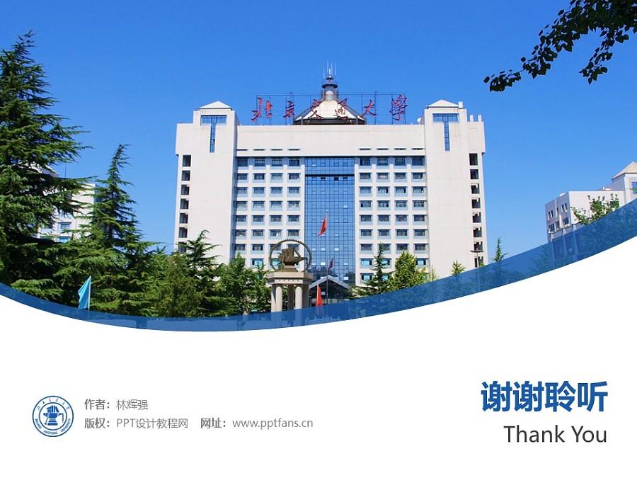 北京交通大学PPT模板下载_幻灯片预览图32