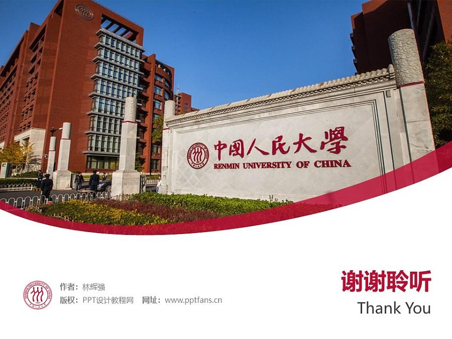 中国人民大学PPT模板下载_幻灯片预览图32