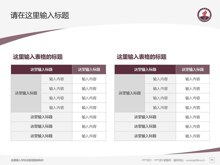中山火炬职业技术学院PPT模板下载_幻灯片预览图11
