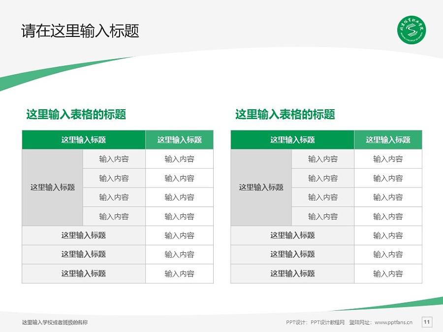 北京体育职业学院PPT模板下载_幻灯片预览图11