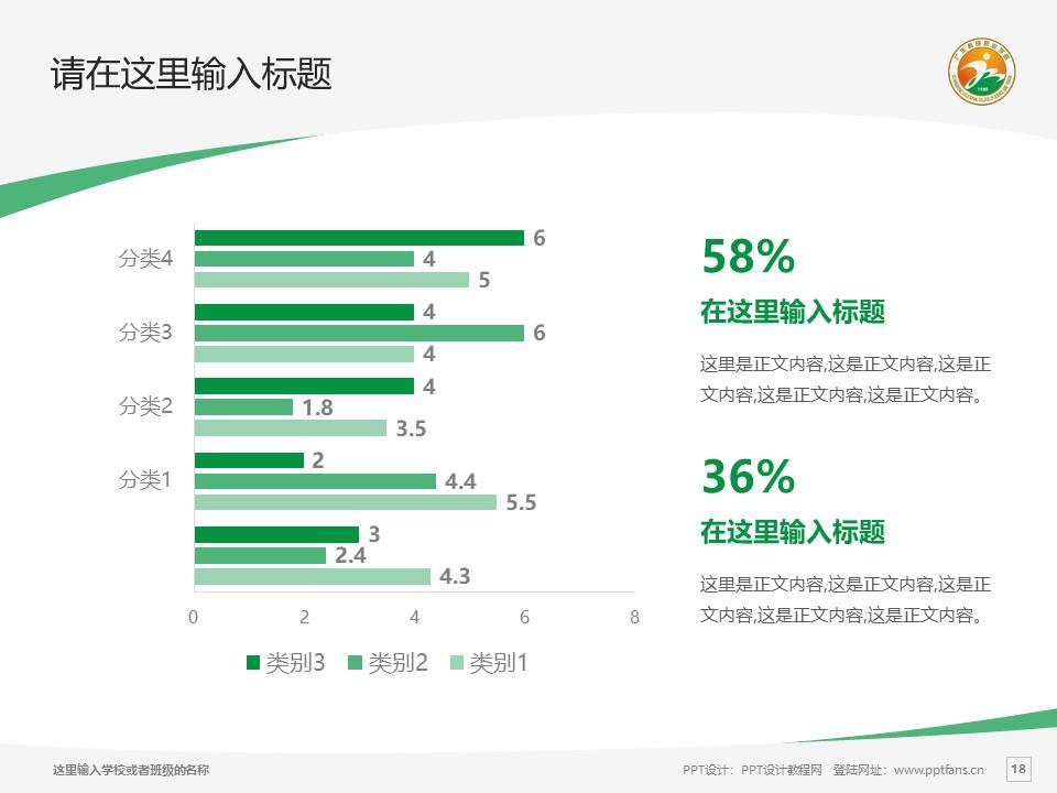 广东科贸职业学院PPT模板下载_幻灯片预览图18