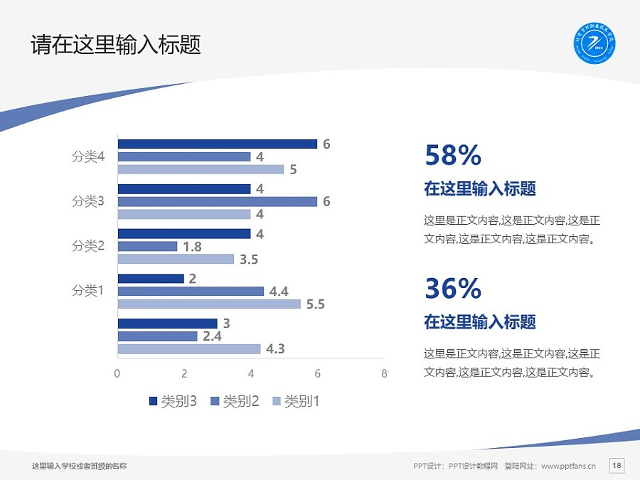 北京京北职业技术学院PPT模板下载_幻灯片预览图18