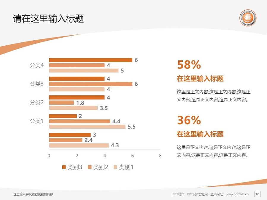 北京交通运输职业学院PPT模板下载_幻灯片预览图18
