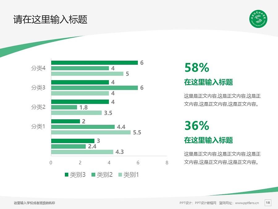 北京体育职业学院PPT模板下载_幻灯片预览图18