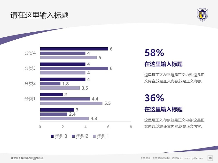 北京外国语大学PPT模板下载_幻灯片预览图18