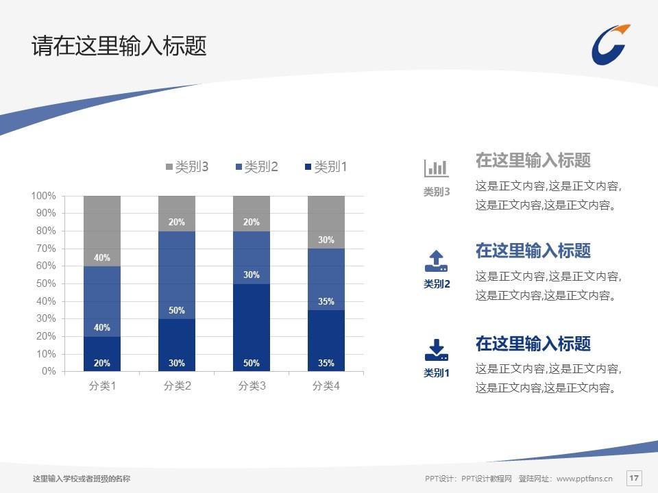 广东松山职业技术学院PPT模板下载_幻灯片预览图17
