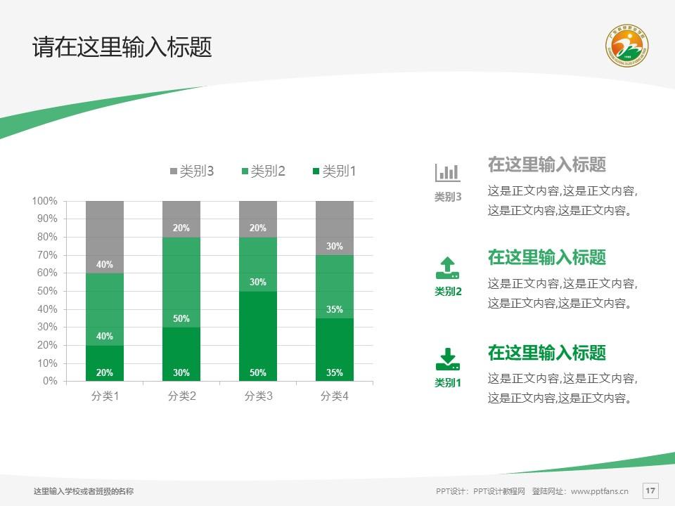 广东科贸职业学院PPT模板下载_幻灯片预览图17