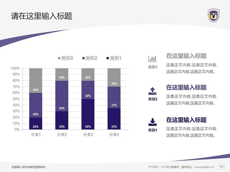 北京外国语大学PPT模板下载_幻灯片预览图17