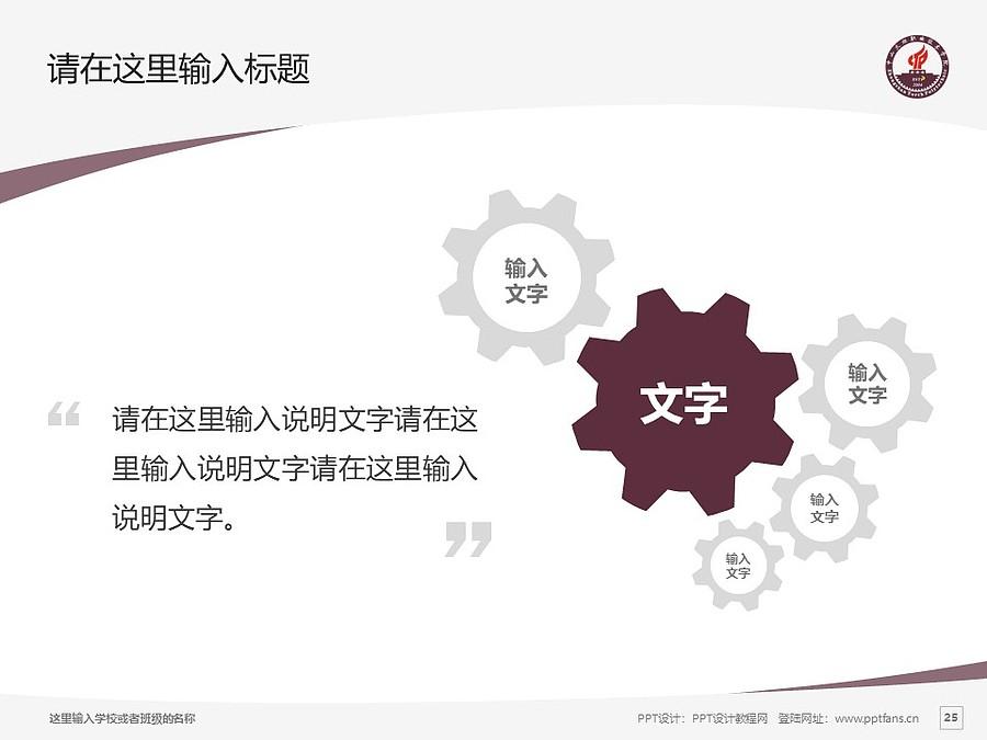 中山火炬职业技术学院PPT模板下载_幻灯片预览图24