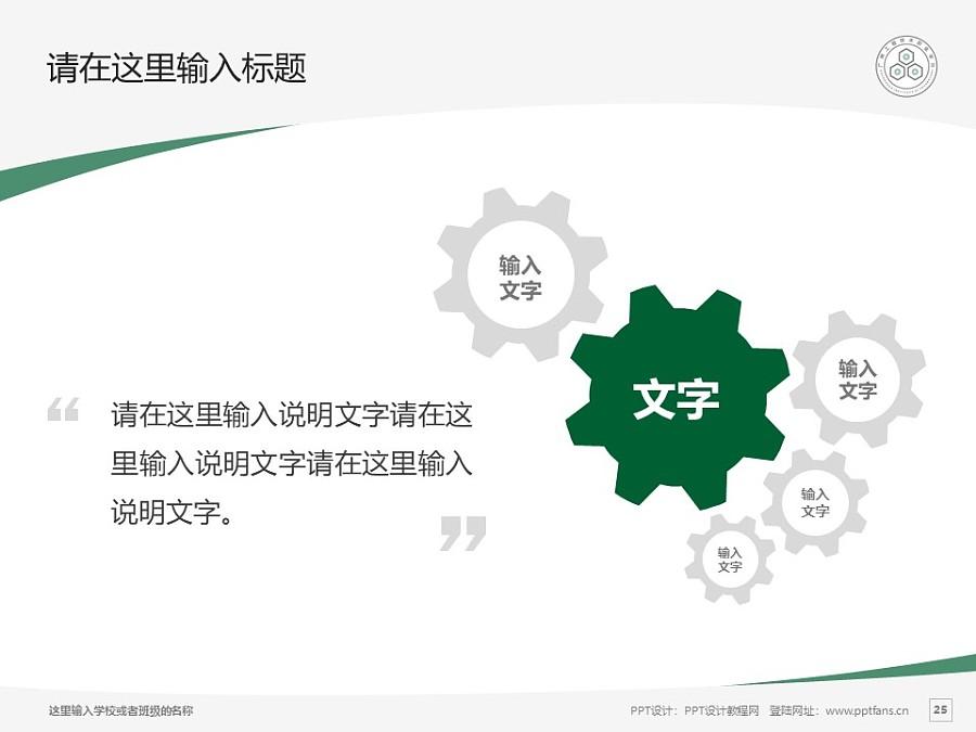 广州工程技术职业学院PPT模板下载_幻灯片预览图25