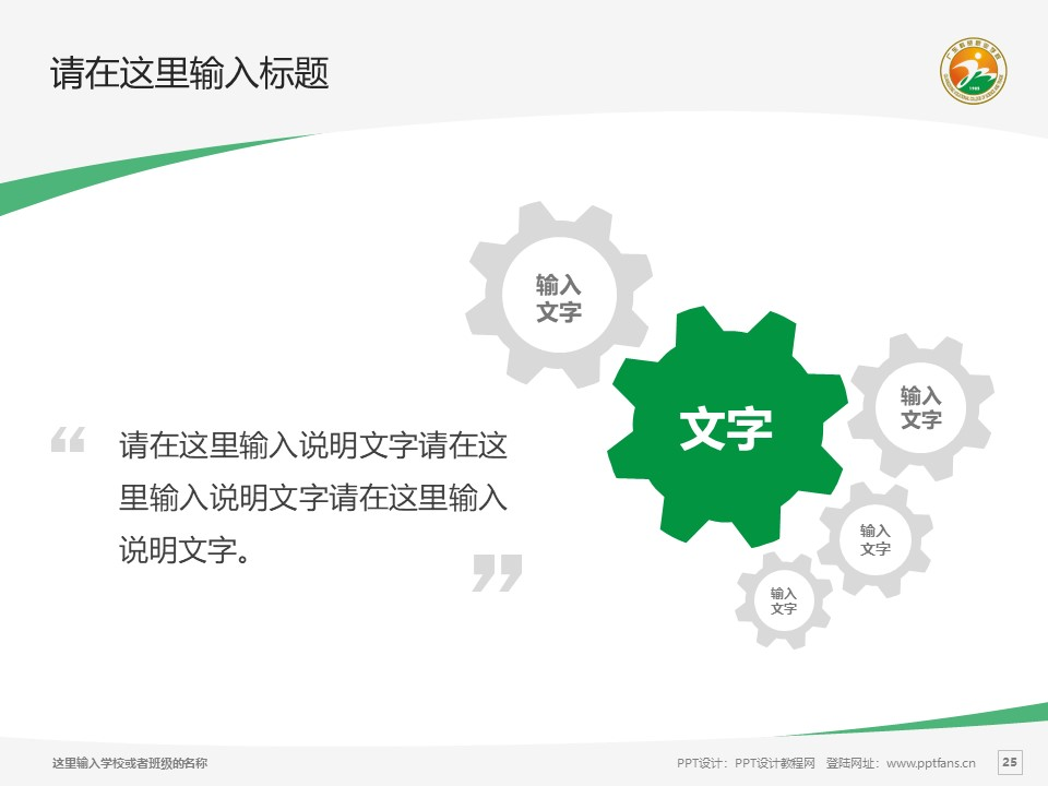 广东科贸职业学院PPT模板下载_幻灯片预览图25