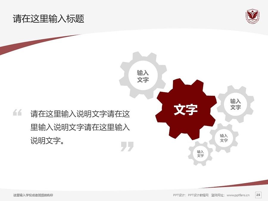中国社会科学院大学PPT模板下载_幻灯片预览图25