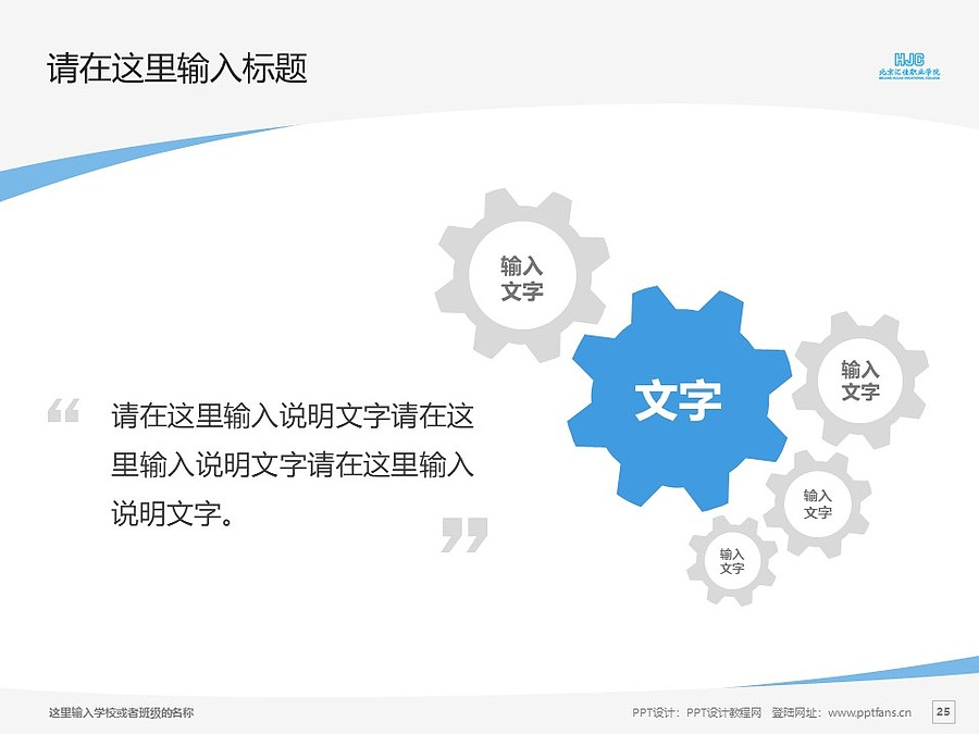 北京汇佳职业学院PPT模板下载_幻灯片预览图25