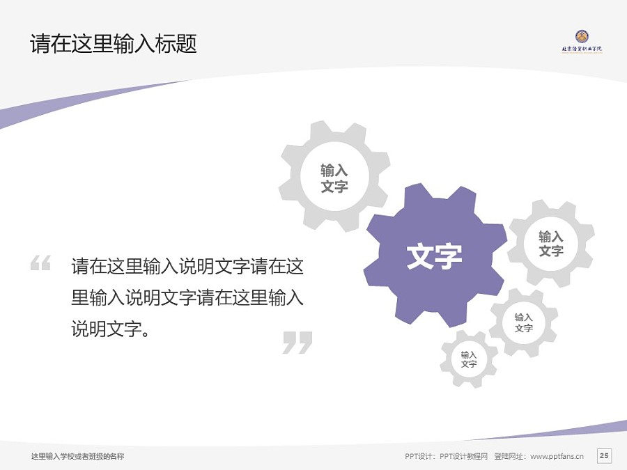 北京经贸职业学院PPT模板下载_幻灯片预览图25