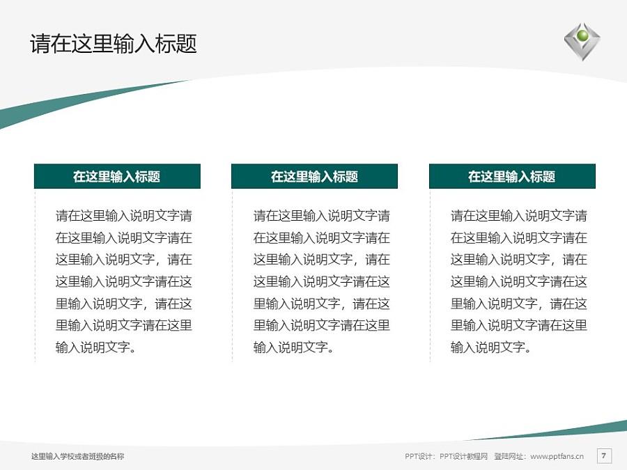 广州科技职业技术学院PPT模板下载_幻灯片预览图7