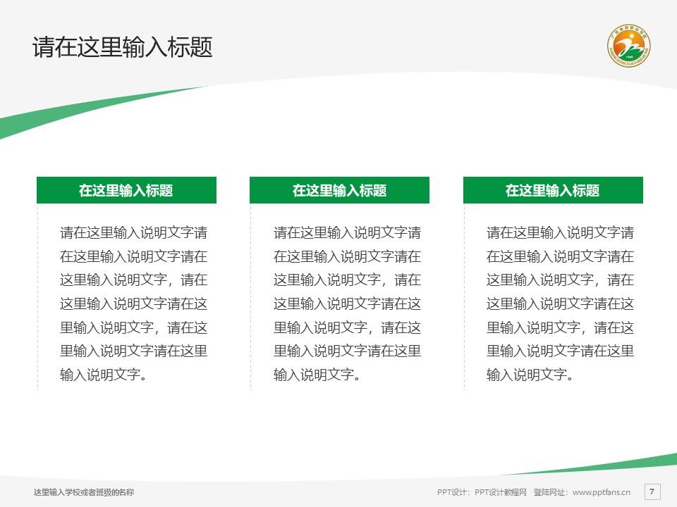 广东科贸职业学院PPT模板下载_幻灯片预览图7