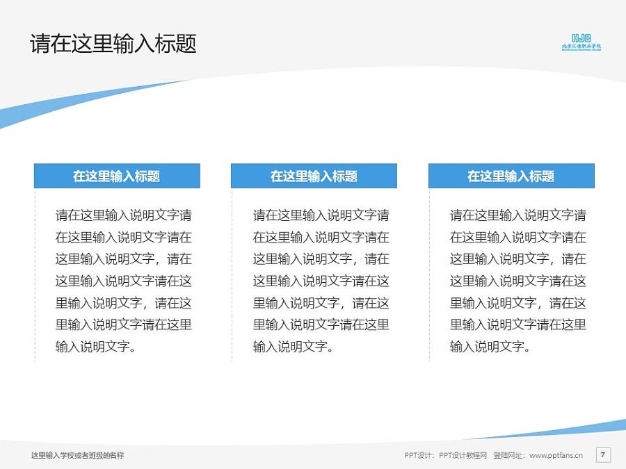 北京汇佳职业学院PPT模板下载_幻灯片预览图7