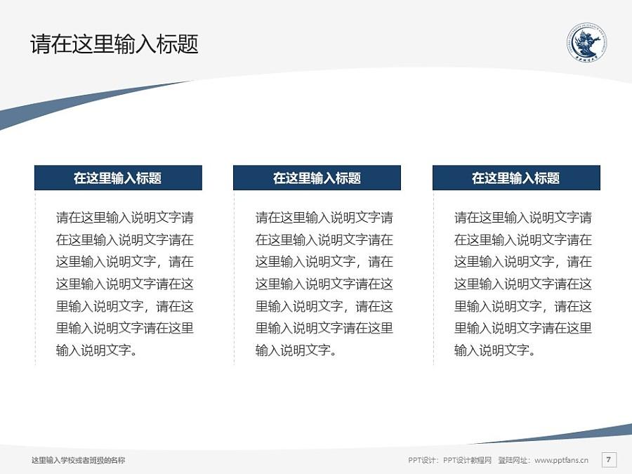 中央财经大学PPT模板下载_幻灯片预览图7