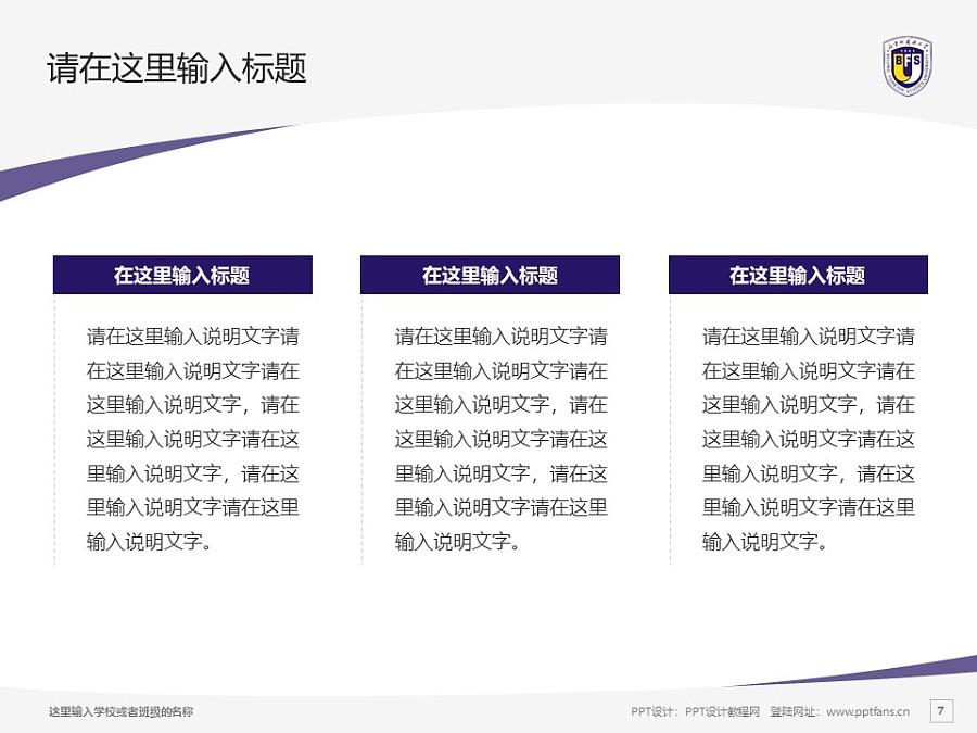 北京外国语大学PPT模板下载_幻灯片预览图7