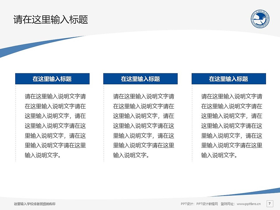 北京邮电大学PPT模板下载_幻灯片预览图7