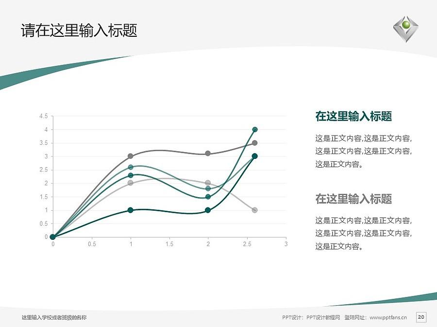 广州科技职业技术学院PPT模板下载_幻灯片预览图20