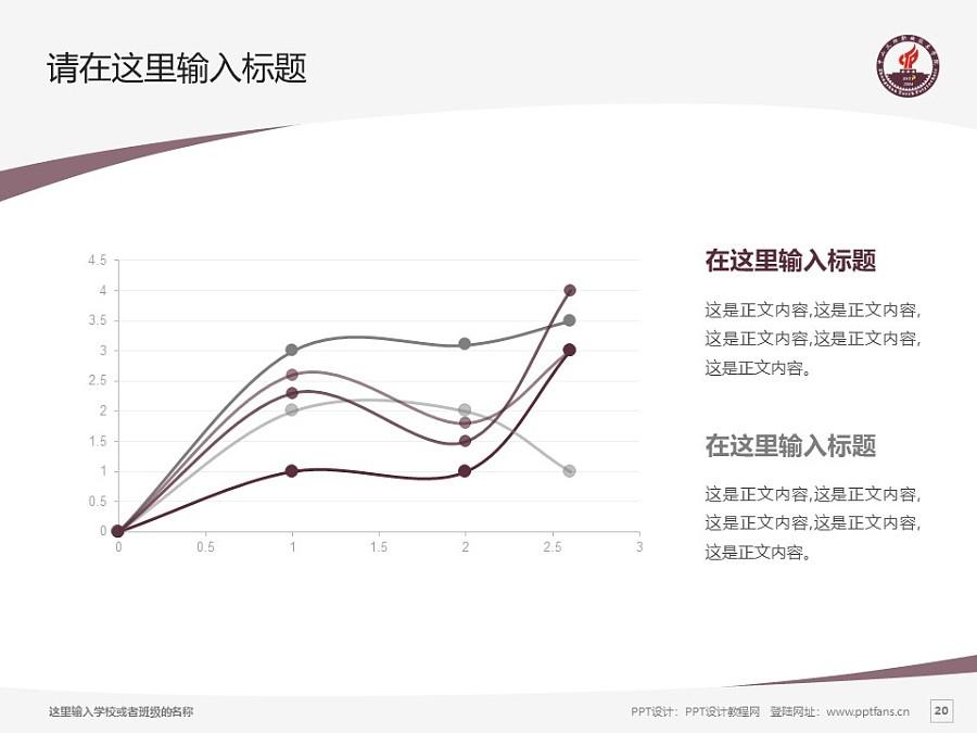 中山火炬职业技术学院PPT模板下载_幻灯片预览图20