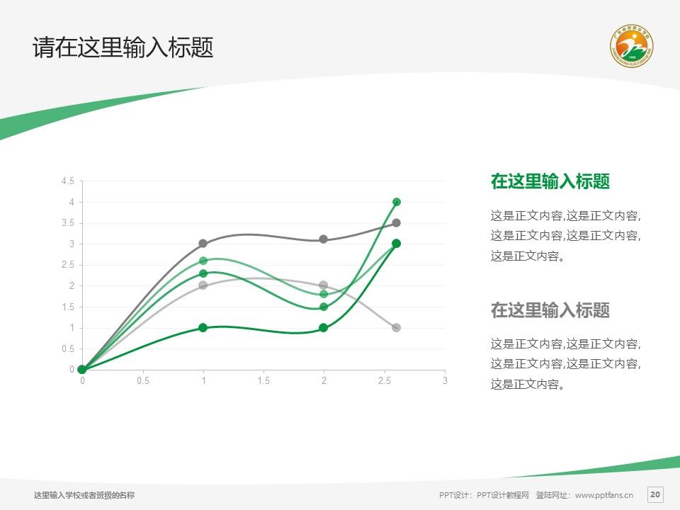 广东科贸职业学院PPT模板下载_幻灯片预览图20