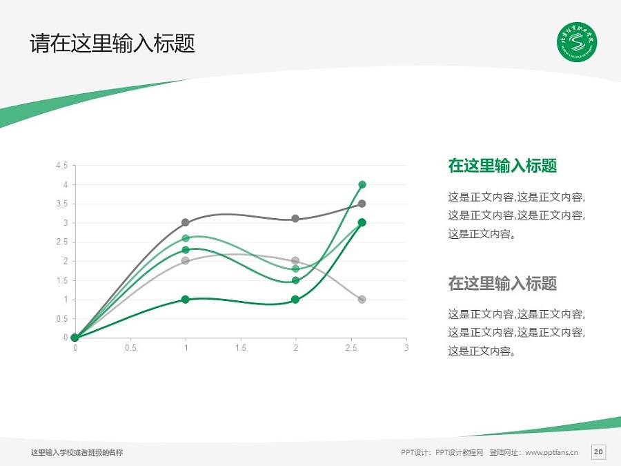 北京体育职业学院PPT模板下载_幻灯片预览图20