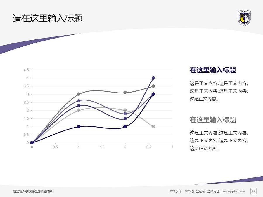 北京外国语大学PPT模板下载_幻灯片预览图20