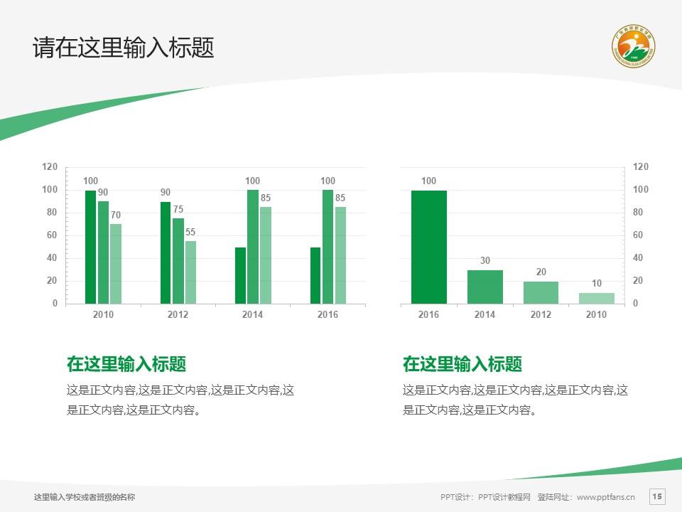 广东科贸职业学院PPT模板下载_幻灯片预览图15