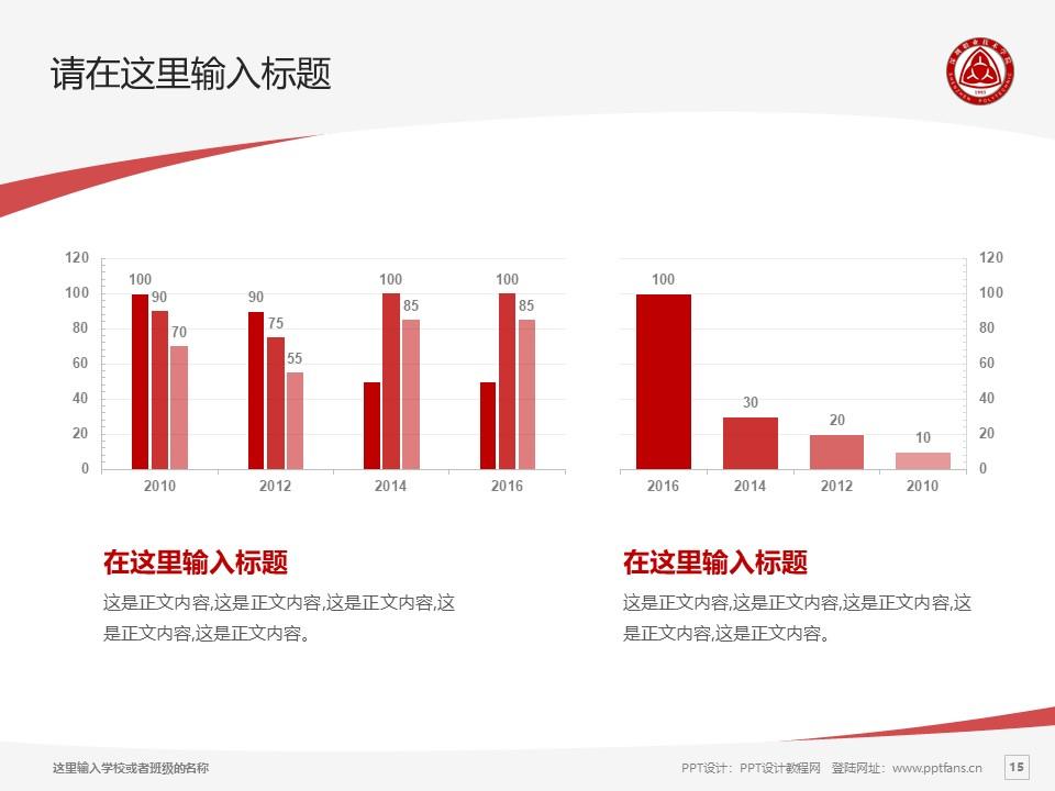 深圳职业技术学院PPT模板下载_幻灯片预览图15