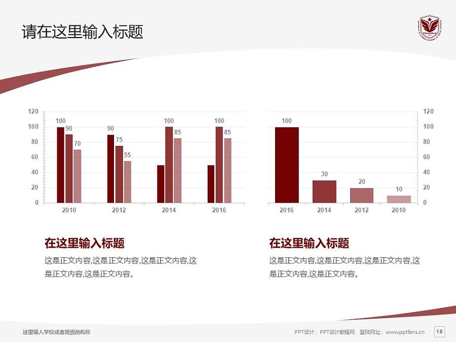 中国社会科学院大学PPT模板下载_幻灯片预览图15