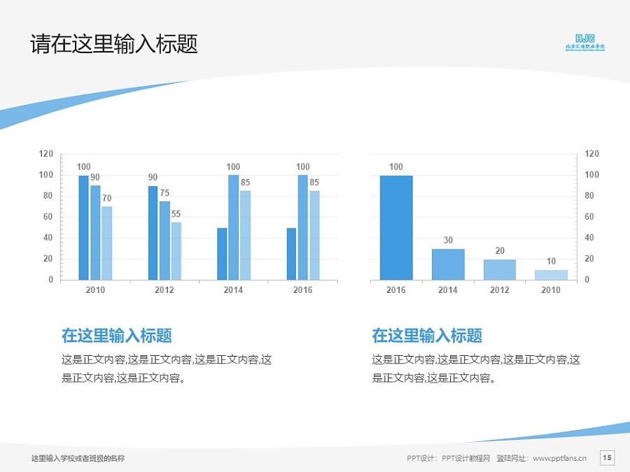 北京汇佳职业学院PPT模板下载_幻灯片预览图15