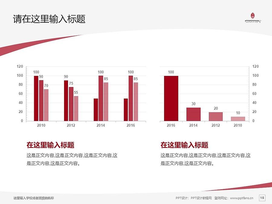 北京戏曲艺术职业学院PPT模板下载_幻灯片预览图15