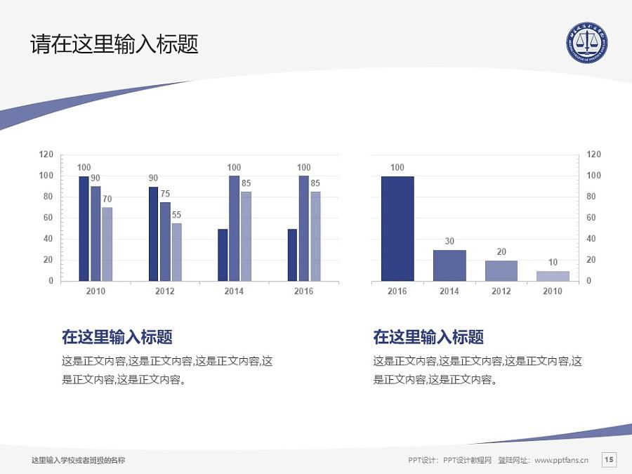 北京政法职业学院PPT模板下载_幻灯片预览图15