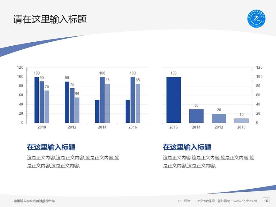 北京京北职业技术学院PPT模板下载_幻灯片预览图15
