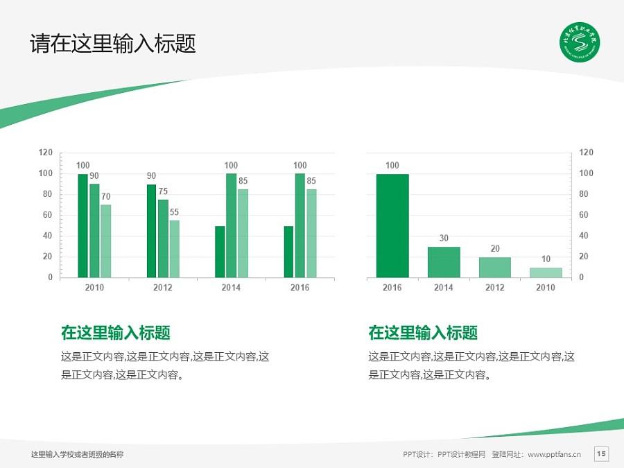 北京体育职业学院PPT模板下载_幻灯片预览图15