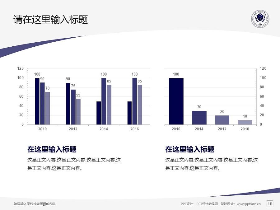 中国人民公安大学PPT模板下载_幻灯片预览图15