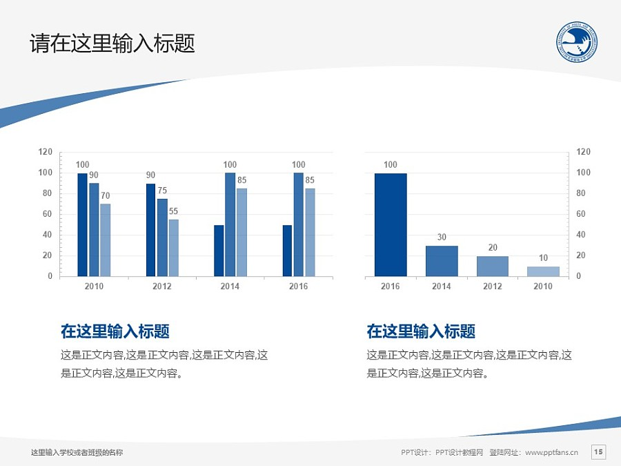 北京邮电大学PPT模板下载_幻灯片预览图15