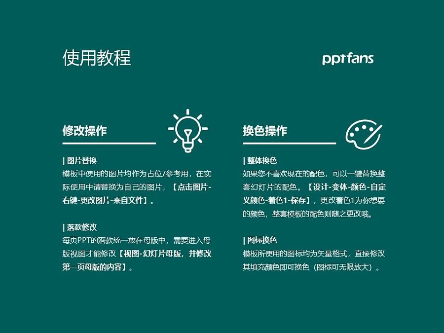 广州科技职业技术学院PPT模板下载_幻灯片预览图37